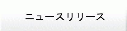 株式会社大阪屋栗田 新着情報